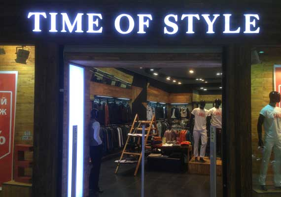 TIME OF STYLE sign, Kyiv.